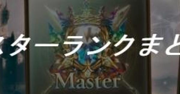【シャドバ】マスターランクまとめ【シャドウバース】