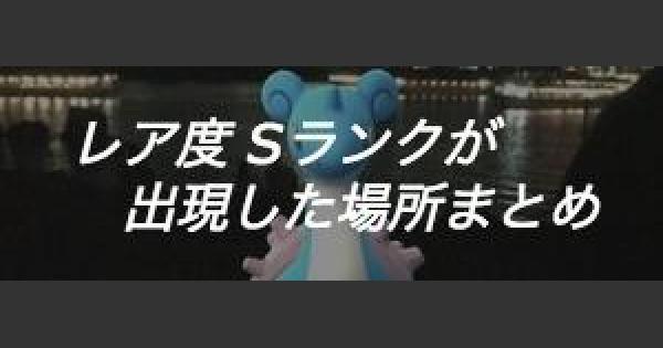 【ポケモンGO】Sランクのレアポケモンが出現した場所一覧