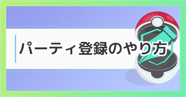 【ポケモンGO】現環境の最強パーティはこれだ!パーティシステムの使い方