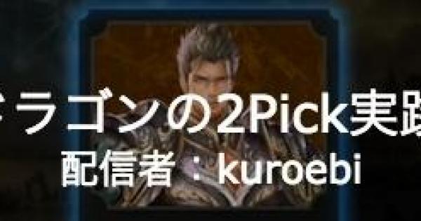 【シャドバ】ドラゴンの2Pick!kuroebiのピック解説vol.1【シャドウバース】