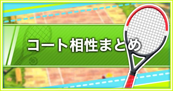 【白猫テニス】コート相性について徹底解説!【白テニ】