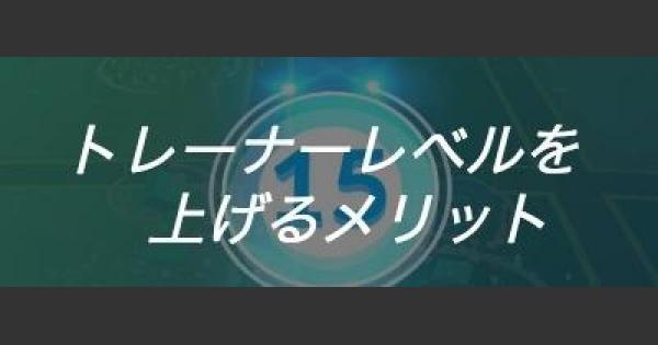 【ポケモンGO】トレーナーレベルを上げるメリット