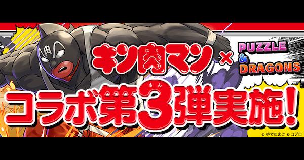 【パズドラ】キン肉マンコラボ第2弾のガチャ当たりモンスター