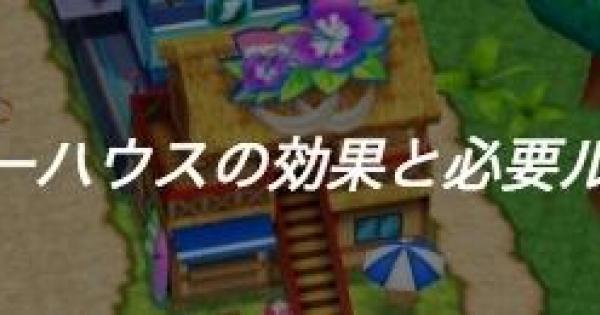 【白猫テニス】サマーハウスの効果と必要ルーン数【白テニ】