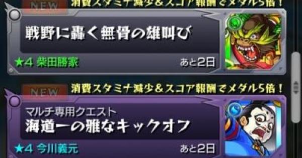 【モンスト】メダルの効率的な集め方と使える星2モンスター