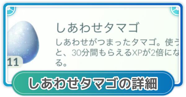 【ポケモンGO】しあわせタマゴの使い方と入手方法!効率の良い経験値稼ぎ