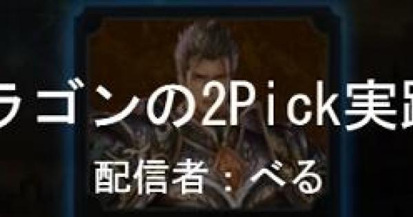 【シャドバ】ドラゴンの2Pick!べるのピック解説vol.2【シャドウバース】