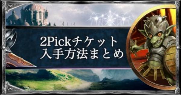 【シャドバ】2Pickチケット入手方法まとめ【シャドウバース】