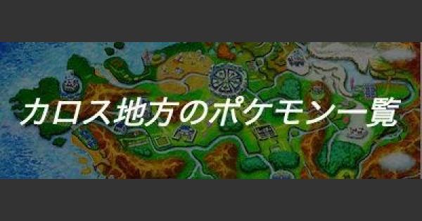 【ポケモンGO】カロス地方(X・Y)ポケモンの強さ一覧
