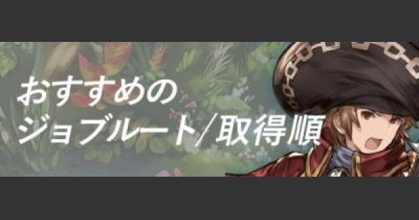 おすすめのジョブルート/取得順