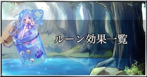 【メルスト】ルーンの効果一覧【メルクストーリア】