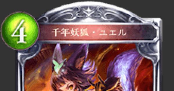 【シャドバ】千年妖狐・ユエルの評価と採用デッキ【シャドウバース】