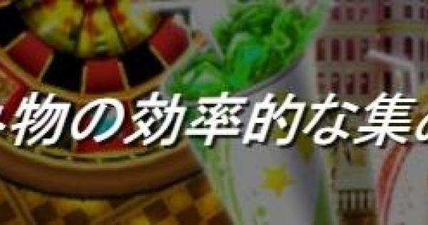 【黒猫のウィズ】飲み物アイテム(ドリンク)の効率的な集め方! | 八百万3