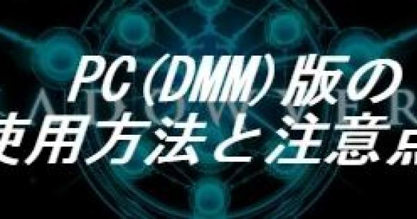 【シャドバ】PC(DMM)版の使用方法と注意点【シャドウバース】