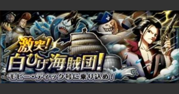 【トレクル】激突!白ひげ海賊団ランキング攻略【ワンピース トレジャークルーズ】