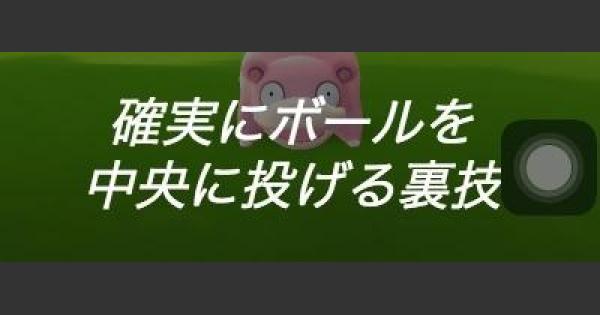 【ポケモンGO】モンスターボールを99%当てられるようになる裏技