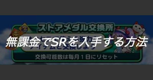 【パワサカ】無課金でSR(SRガチャ券)を入手する方法 【パワフルサッカー】