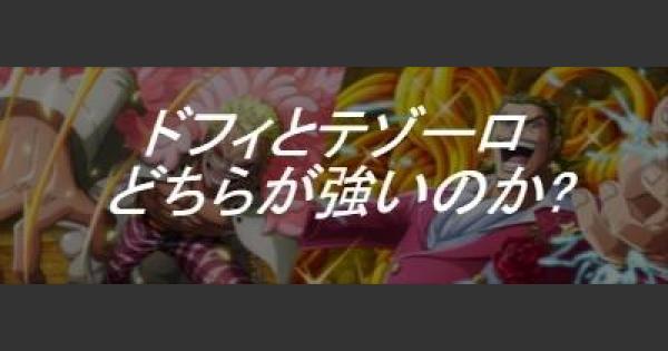 【トレクル】【キャラ比較】ドフラミンゴとテゾーロはどっちが強いか?【ワンピース トレジャークルーズ】
