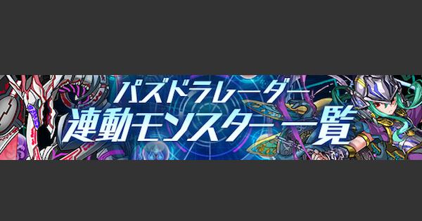 【パズドラ】最強メモリーランキング