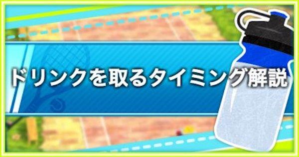 【白猫テニス】ドリンクを取るタイミングを解説【白テニ】