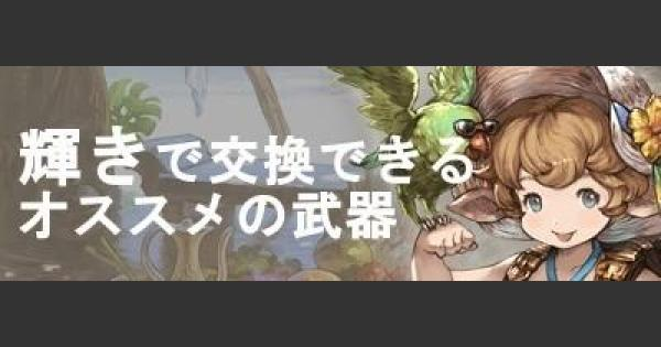 【グラブル】武勲の輝きで交換できるオススメの武器まとめ【グランブルーファンタジー】