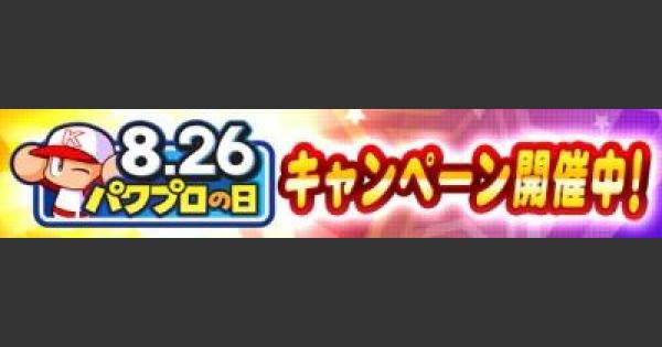 【パワプロアプリ】8.26(パワプロの日2016)キャンペーンまとめ【パワプロ】