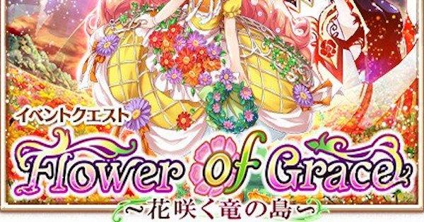 【白猫】フラワーオブグレイス完全攻略チャート   花咲く竜の島