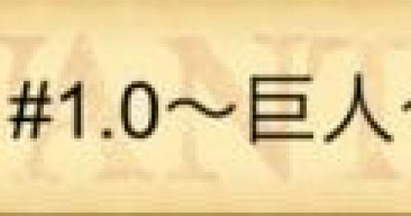 【ログレス】Area#1.0〜巨人〜(オーガギガース)の攻略【剣と魔法のログレス いにしえの女神】