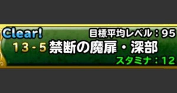 【DQMSL】「禁断の魔扉」攻略!魔王オムド・レクスの倒し方!