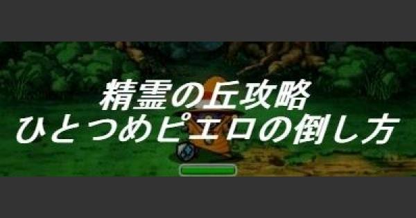 【DQMSL】「精霊の丘」攻略!ひとつめピエロの倒し方!