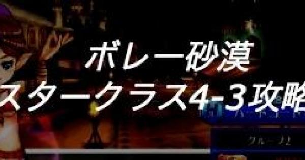 【白猫テニス】ボレー砂漠スタークラス4-3攻略【白テニ】