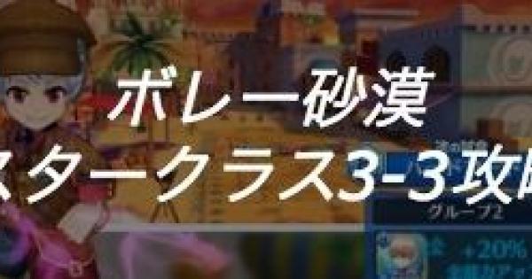 【白猫テニス】ボレー砂漠スタークラス3-3攻略【白テニ】
