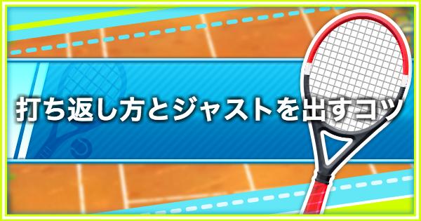 【白猫テニス】ジャストのコツ解説!基本の操作と返球方法【白テニ】