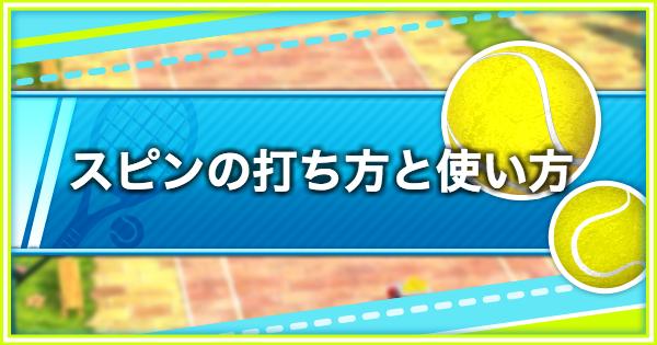 【白猫テニス】スピンの使い方と注意点【白テニ】