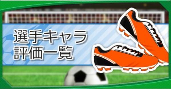 【パワサカ】イベキャラ(選手)評価一覧【パワフルサッカー】