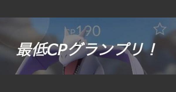 【ポケモンGO】最低CPグランプリ!ガッカリ度No.1のポケモンが決定!