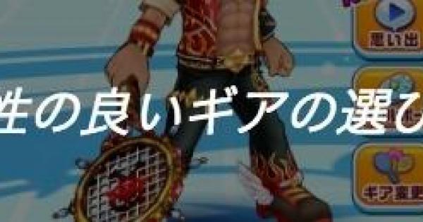 【白猫テニス】相性の良いギアの選び方【白テニ】