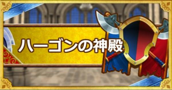 【DQMSL】「ハーゴンの神殿」攻略!破壊神シドーの倒し方!