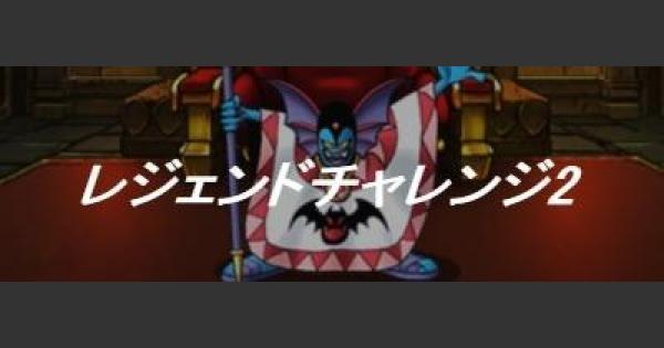 【DQMSL】「レジェンドチャレンジDQ2」攻略!ラウンド50以下でクリア
