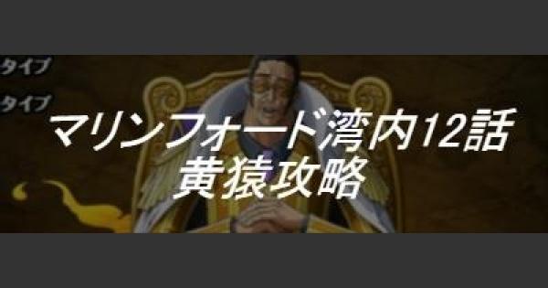 【トレクル】マリンフォード湾内12話「対決!大将黄猿」攻略【ワンピース トレジャークルーズ】