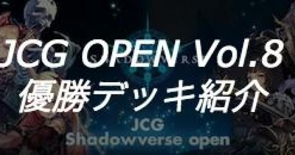 【シャドバ】JCG OPEN Vol.8大会の優勝者デッキ紹介【シャドウバース】