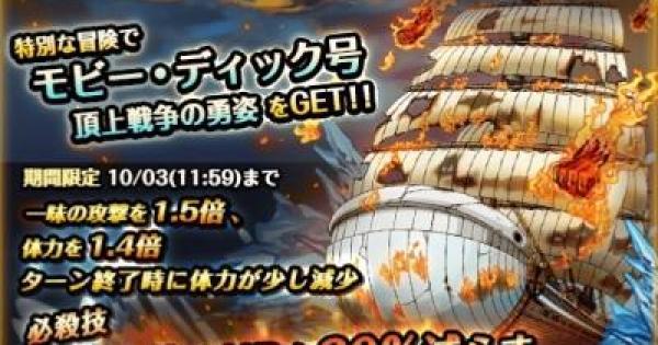 【トレクル】船 | モビー・ディック号 頂上戦争の勇姿【ワンピース トレジャークルーズ】