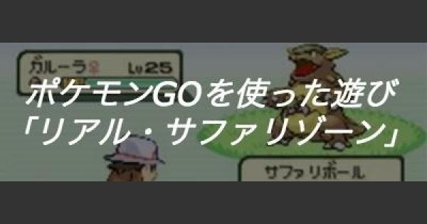 【ポケモンGO】「リアル・サファリゾーン」でポケモンGOをもっと楽しもう!