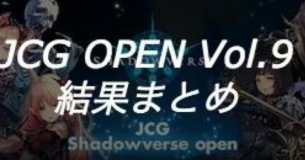 【シャドバ】JCG OPEN Vol.9大会の結果まとめ【シャドウバース】