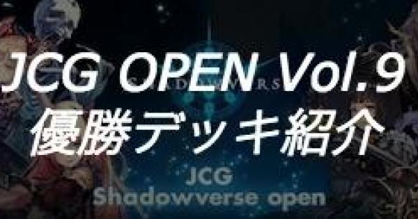【シャドバ】JCG OPEN Vol.9大会の優勝者デッキ紹介【シャドウバース】