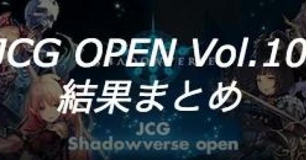【シャドバ】JCG OPEN Vol.10大会の結果まとめ【シャドウバース】