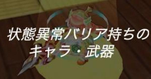 【白猫】状態異常バリア持ちのキャラ/武器