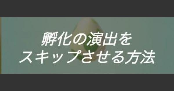 【ポケモンGO】たまごの孵化する演出をスキップさせる裏技
