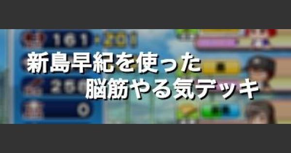 【パワプロアプリ】野手脳筋やる気デッキ|新島Ver.【パワプロ】