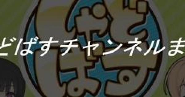 【シャドバ】しゃどばすチャンネルまとめ【シャドウバース】